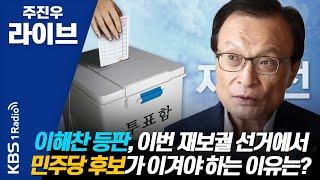 [주진우 라이브] 이해찬의 서울 부산 재보궐 선거 결과…