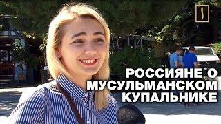 Россияне высказали все о мусульманских купальниках. Тигры разума