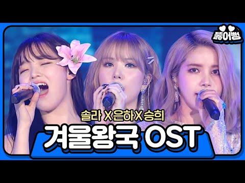솔라x은하x승희, 겨울왕국 콜라보 'Let It Go X Into The Unknown'   2019 SBS 가요대전(2019 SBS K-POP AWARDS)  SBS Enter.