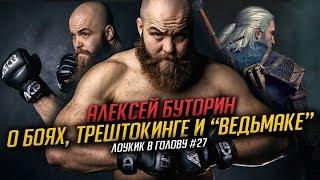 Лоукик в голову 27 – Алексей Буторин о боях, трештокинге и Ведьмаке