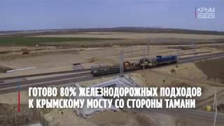 видео Железнодорожники ведут к крымскому мосту бархатный путь