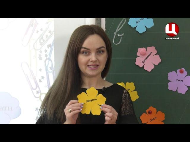 2 клас. Українська мова. Однина і множина дієслів