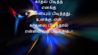 ithayam