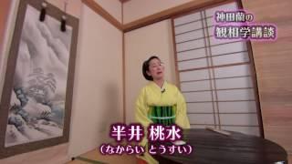 神田蘭の観相学講談1026放送分