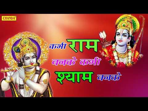 कभी राम बनके कभी श्याम बनके | Kabhi Ram Banke Kabhi Shyam Banke | Anjali Jain | Hindi Krishna Bhajan