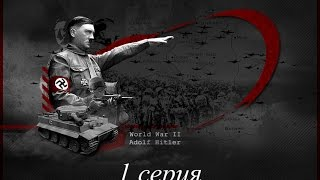 Личные враги Гитлера 1 эпизод 2015
