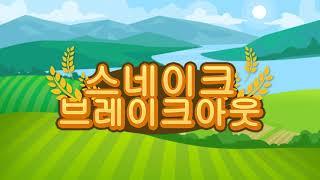 Snake Breakout 트레일러 - Farm 레이싱…