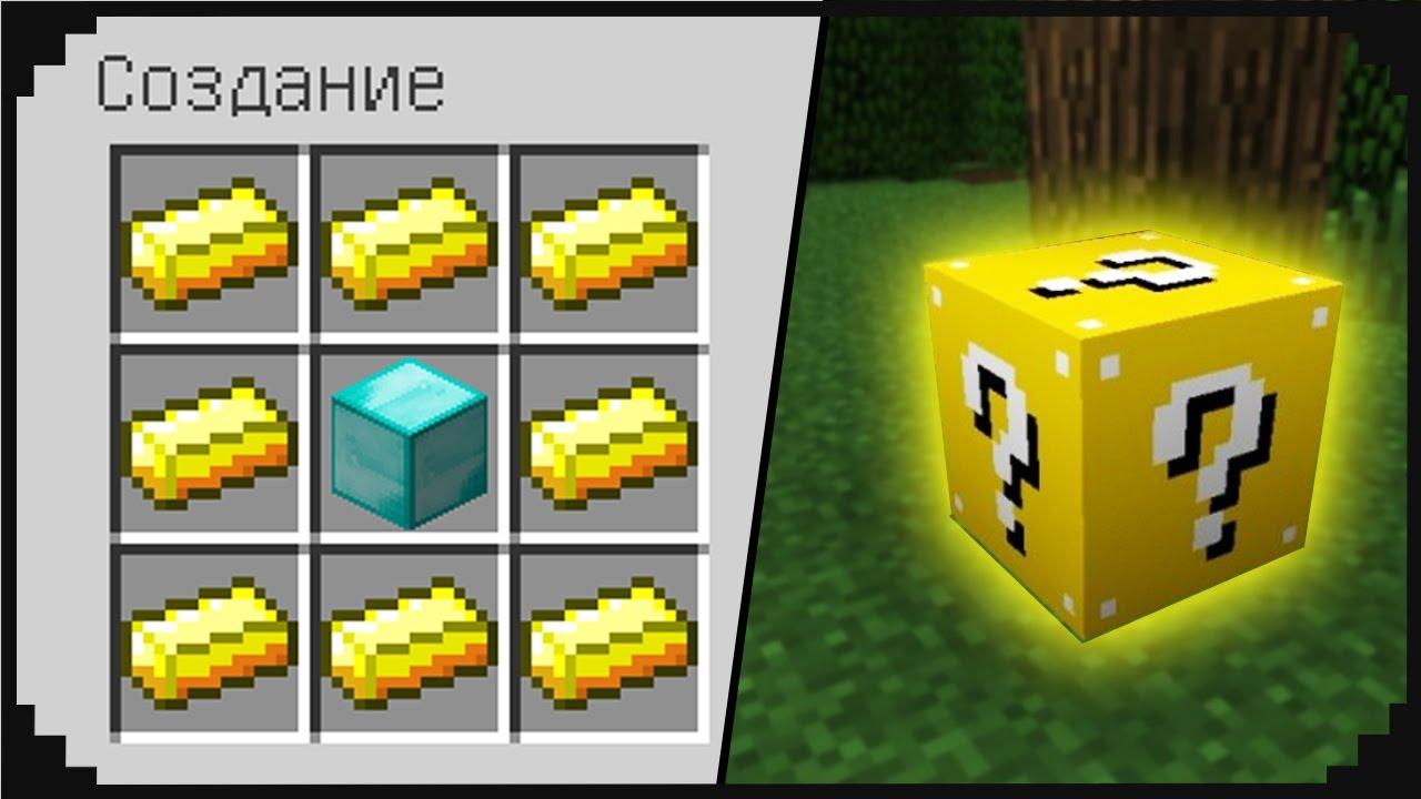 Как с помощью командного блока сделать лаки блоки 28