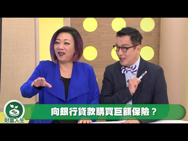 ETTV_Life Insurance & Tax Planning_蔣亮話 第十七季 第十集 財富人生 財稅法保專家詳解財富傳承