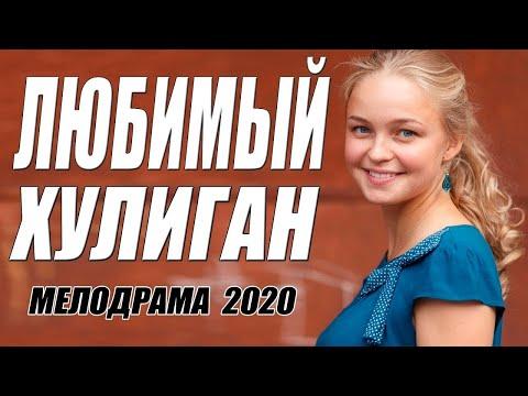 Офигенный фильм  ЛЮБИМЫЙ ХУЛИГАН  Русские мелодрамы 2020 новинки HD 1080P