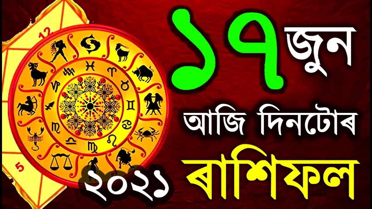 Indian Astrology | assamese astrology | astrology in assamese | ab smarttips
