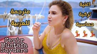 أغنية تركية حماس!! أيجي موماي - مَجَرَة مترجمة للعربية Ece Mumay - Galaksi Resimi