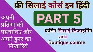 How to make salwar mohri design  online boutique course PART 5