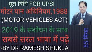 मोटर यान अधिनियम,1988/ MOTOR VEHICLE ACT,1988/ MOOL VIDHI FOR UPSI/ UPSI 2020/ MOTOR VAHAN ADHINIYAM