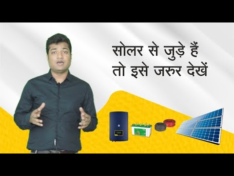 सोलर बिजनिस को कैसे बढायें | Solartrade | Solar Platform