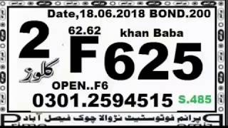 Prize Bond Guess Paper 2018 May New || Prize Bond Guess Paper