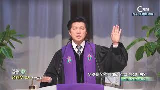 신양교회 정해우 목사  - 무엇을 안전지대로 삼고 계십니까