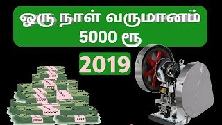 business ideas in tamil, business ideas tamil,small business ideas in tamil,small business ideas
