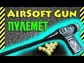 Как сделать AirSoft Gun пистолет-пулемёт из пластиковой бутылки. Выстреливает 50 пуль в секунду!