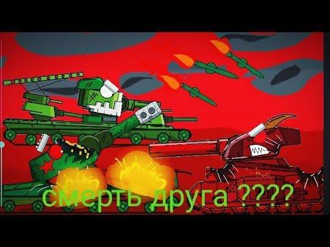 (1.4) Смерть друга!???? мультики про танки