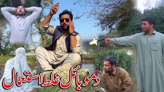 Da Mobile Ghalat Estemal Funny Video By PK Vines 2019 | PK TV
