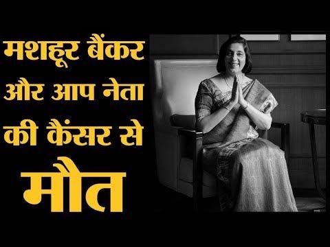 बैंकर Meera Sanyal नहीं रहीं, जिन्होंने नोटबंदी पर PM Modi की आलोचना की थी   AAP   The Lallantop