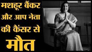 बैंकर Meera Sanyal नहीं रहीं, जिन्होंने नोटबंदी पर PM Modi की आलोचना की थी | AAP | The Lallantop