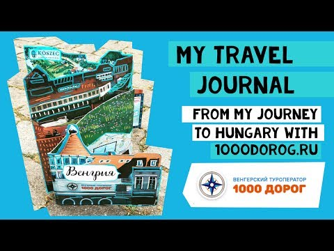My travel journal from my trip to Hungary with 1000dorog.ru