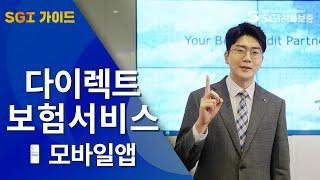 [SGI 가이드] #5 다이렉트보험서비스_모바일앱