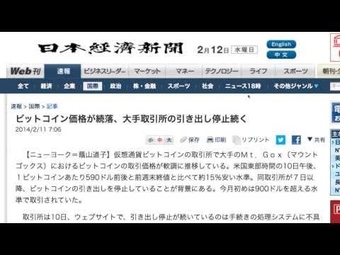 ビットコインニュース #26 2/12  Bitcoin News by BitBiteCoin.com