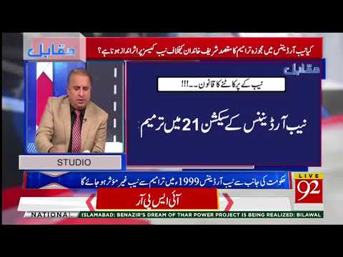 NAB Will Be Not Able To Act Against  CMs, Provincial Ministers After New Legislation