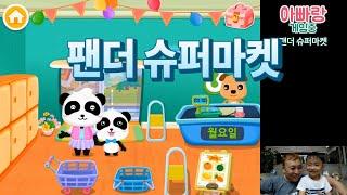 베이비버스 팬더 슈퍼마켓 / 마트가기 / 아빠육아 게임…