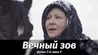 Вечный зов. Фильм 2-й. Серия 4 (драма, реж. В. Усков, В. Краснопольский, 1983 г.)