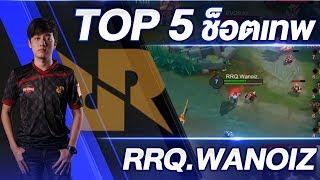 Top 5 ช็อตเทพ - RRQ.Wanoiz