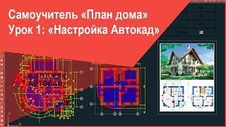 [Как самому начертить план дома в Автокад] Настройка AutoCAD для выполнения строительных чертежей