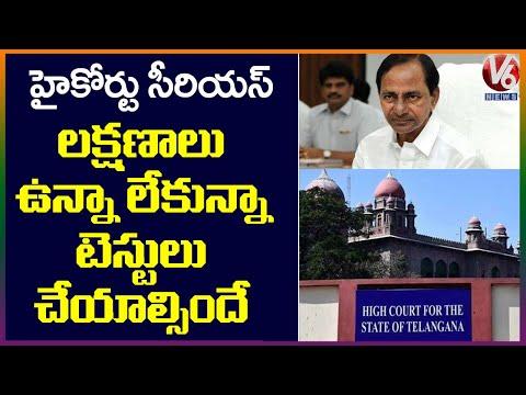 High Court Serious On Telangana Govt Over Suryapet Corona Tests @V6 News Telugu
