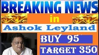 Biggest Hidden News IN ASHOK LAYLAND , Get jackpot profit 2019