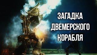 Skyrim  Загадка Двемерского Корабля и Курган Хротмунда