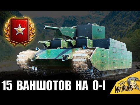 15 ВАНШОТОВ НА O-I! АБСОЛЮТНЫЙ РЕКОРД НА ФУГАСАХ в World of Tanks