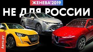 НЕ ДЛЯ НАС: новинки, которые не приедут в Россию | Женева-2019