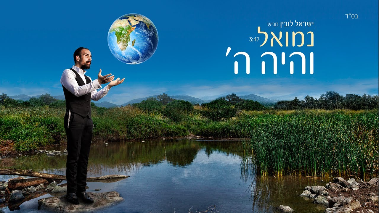 נמואל והיה ה' | Nemouel VeHaya HaShem