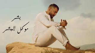 حسام جنيد المسامح كريم / (HossamJneed ALMosamih Karim (Official Music Video