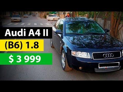 Продажа Audi A4 II B6 1.8 Авторынок Кыргызстан