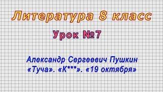 Литература 8 класс (Урок№7 - Александр Сергеевич Пушкин. «Туча». «К***». «19 октября»)