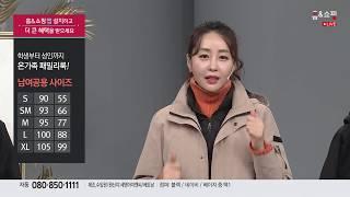 [홈앤쇼핑] 디키즈점퍼FW