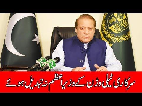 Nawaz Sharif still Prime Minister of Pakistan ? | 24 News HD