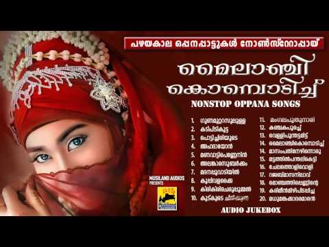 Malayalam Nonstop Oppana Songs | Mylanchi Kombodich | Old Mappila Pattukal | Jukebox