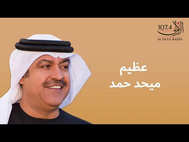 ميحد حمد - عظيم