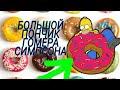 Поделки - ПОНЧИК ГОМЕРА СИМПСОНА ИЗ КАРТОНА