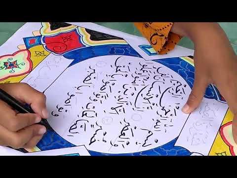 Tulisan Kaligrafi Anak Kecil Surat Al Asr Youtube